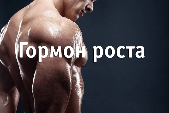Гормон роста - препарат для похудения