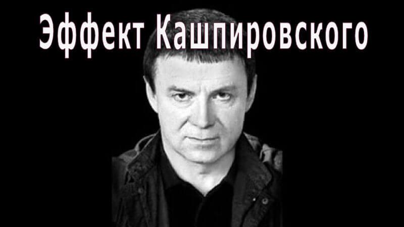 Как заставить себя похудеть - ответ Кашпировского